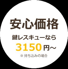 安心価格。鍵レスキューなら3150円〜※持ち込みの場合