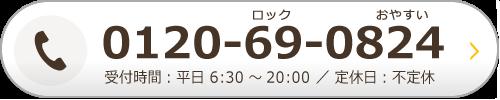 0120-69-0824 受付時間:平日 6:30~20:00 / 定休日:不定休