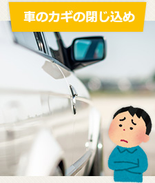 車のカギの閉じ込め